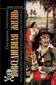 Пираты и корсары