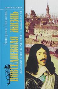 Жизнь-Франции-в-эпоху-Людовика-XIII