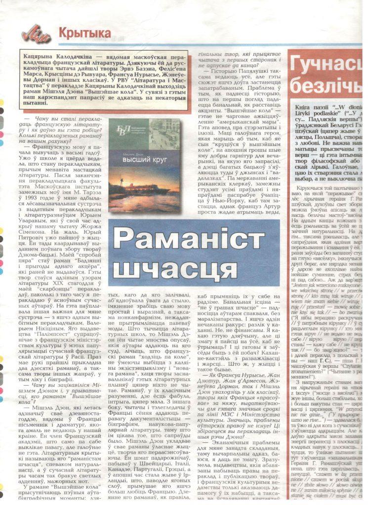 Статья-в-Лiм