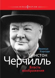 Уинстон-Черчиль